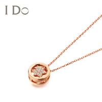 双11预售:I Do 星芒系列 NXS00023 18K彩金钻石项链