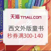30日10点、双11预售:天猫 西文图书专营店 外版童书