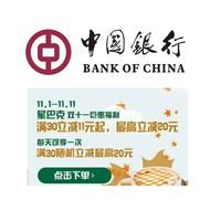 移动专享:中国银行 X 饿了么 11月星巴克专星送优惠