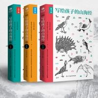 《 写给孩子的山海经》全套3册