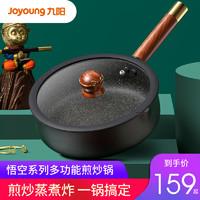 Joyoung 九阳 悟空系列不粘锅电磁炉燃气灶适用多功能煎炒菜锅平底锅家用