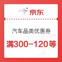 必领神券:京东汽车11.11 双11品类大额优惠券