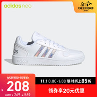 阿迪达斯官网 adidas neo HOOPS 2.0 女子休闲运动鞋FW3535