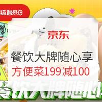 促销活动:京东  餐饮大牌随心享