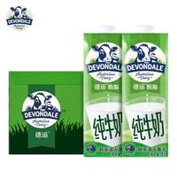 双11预售:Devondale 德运 脱脂纯牛奶1L*10盒