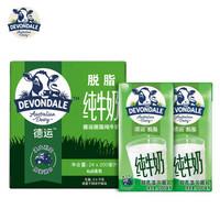 双11预售:Devondale 德运 脱脂纯牛奶 200ml*24盒