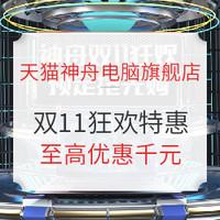 1日0点、必看活动:天猫 神舟电脑旗舰店 双11狂欢特惠