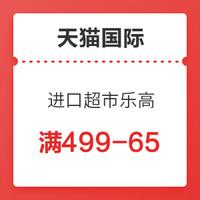 领券防身:天猫国际官方直营 进口超市 乐高
