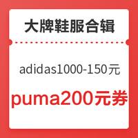 剁手先领券:双11adidas、puma优惠券大汇总,adidas可达1000-450元优惠,puma可达1000-420元优惠