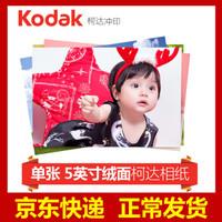 凑单品:Kodak 柯达 冲印照片 洗相片 5英寸绒面 单张