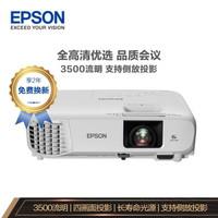 EPSON 爱普生 CB-FH06投影机