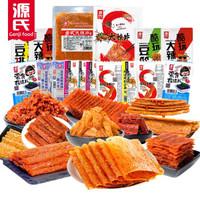 京东PLUS会员:Genji Food/源氏 零食大礼包 20包 *4件
