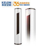 KELON 科龙 KFR-72LW/EFLVA1 立柜式空调