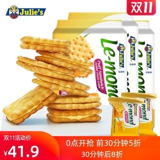 进口茱蒂丝雷蒙德乳酪夹心饼干代餐0反式脂肪好吃的零食芝士饼干