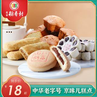 三禾北京稻香村传统糕点特产山楂锅盔食品茶点心早餐零食小吃食品