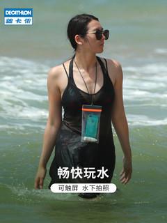 迪卡侬手机防水袋防水包游泳触屏潜水套漂流透明骑手通用密封ITIW