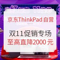 促销攻略:京东 ThinkPad&ThinkBook 当红钜惠 促销专场