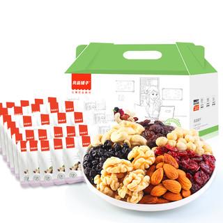 良品铺子每日坚果混合坚果小包装孕妇每日坚果30包干果零食大礼包