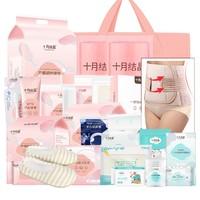 1日0点:十月结晶  全套母子组合待产包