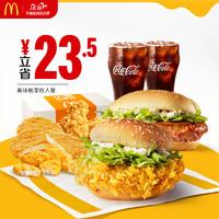 McDonald's 麦当劳 美味畅享双人餐 单次券 *6件