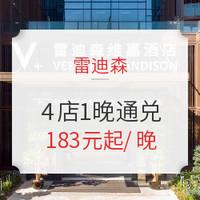 双11预售:雷迪森酒店4店1晚通兑券 浙江3店+甘肃1店