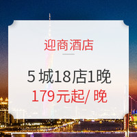 双11预售:周末不加价!迎商酒店 广深珠惠揭5城18店1晚通兑
