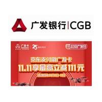 移动专享:广发银行 X 京东 11月京东支付优惠