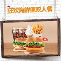 汉堡王 海鲜堡双人餐 单次兑换券 优惠券 电子券 *7件