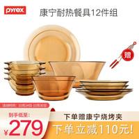 美国康宁 pyrex餐具套装耐热玻璃12件套组 家用简约碗碟盘套装 3-4人可用 12件套
