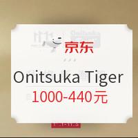 力度升级,促销活动:京东 Onitsuka Tiger官方旗舰店 也出新券啦