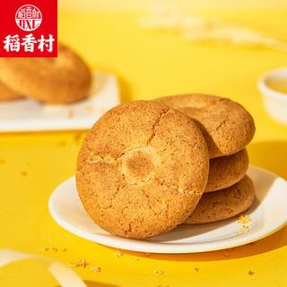 稻香村糖醇桃酥560g传统糕点点心礼盒装家庭零食食品特色桃酥