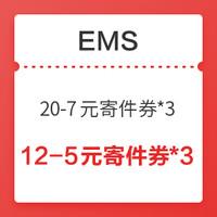 微信专享:EMS 快递优惠券 (20-7寄件券+12-5元寄件券)*3