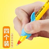浔雅轩 小鱼握笔器 4个