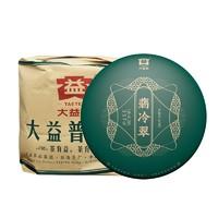 TAETEA/ 大益 普洱茶 翡冷翠普洱生茶 357g*7饼