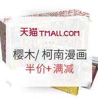 促销活动:天猫 长春出版社旗舰店 双11图书促销