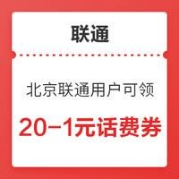 微信专享:联通 北京联通用户可领 50-3元话费券/20-1元话费券