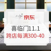 1日0点、促销活动:京东 喜临门 全球热爱季