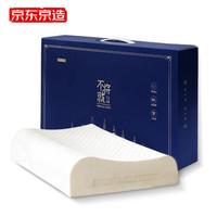 1日0点:京造 纯享系列 波浪曲线乳胶枕