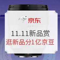 双11预售、移动专享:京东11.11全球热爱季 大势新品赏