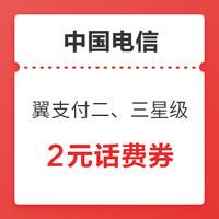 移动专享:中国电信 翼支付二、三星级 领取2元话费券