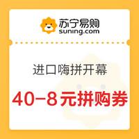 苏宁易购 进口嗨拼开幕 40-8元国际品类拼购券