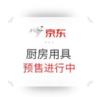 好价汇总、双11预售:京东 厨房用品 双11预售狂欢