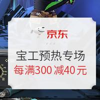 1日0点、促销活动:Pro\'sKit 宝工 京东自营旗舰店 双11预热专场