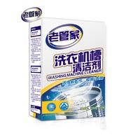 老管家 洗衣机槽清洁剂 125g*3包