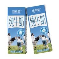 有券的上、88VIP:新希望 严选牧场 纯牛奶 200ml*24盒 *5件