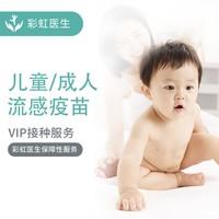 儿童成人流感疫苗 北上广深接种 单针预约代订 预计1-2个月内