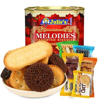进口茱蒂丝美旋律什锦夹心饼干零食大礼包抖音推荐铁罐礼盒 整箱