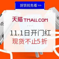 1日0点、必看活动:放肆嗨购!天猫 11.1日开门红 努比亚数码配件钜惠专场