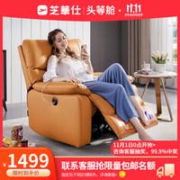 芝华仕沙发 头等舱单人布艺电动功能沙发客厅懒人躺椅9780 爱马橙 7天发货