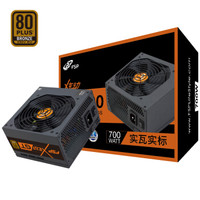 FSP 全汉 蓝暴炫动 FSP700-50YT 额定700W 电源